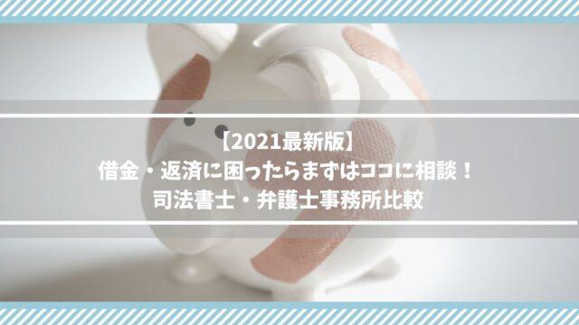 【2021年最新版】債務整理におすすめの事務所12選!司法書士・弁護士を徹底比較
