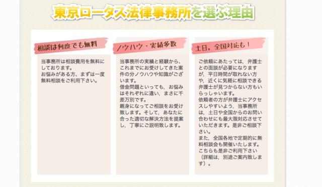 東京ロータス法律事務所に依頼するメリット