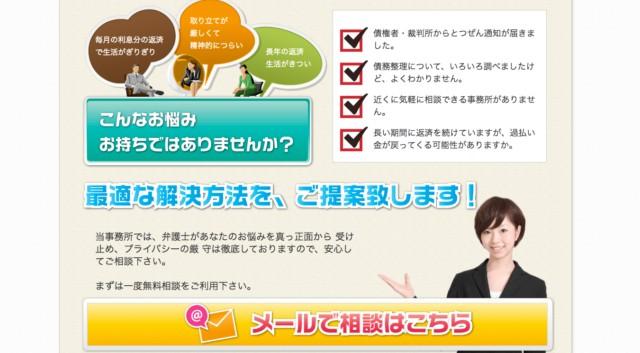 東京ロータス法律事務所ではどんなことが依頼できるの?
