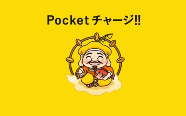 後払い現金化_ポケットチャージ