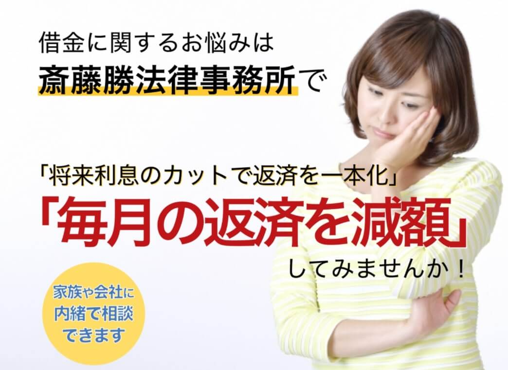 斉藤勝法律事務所
