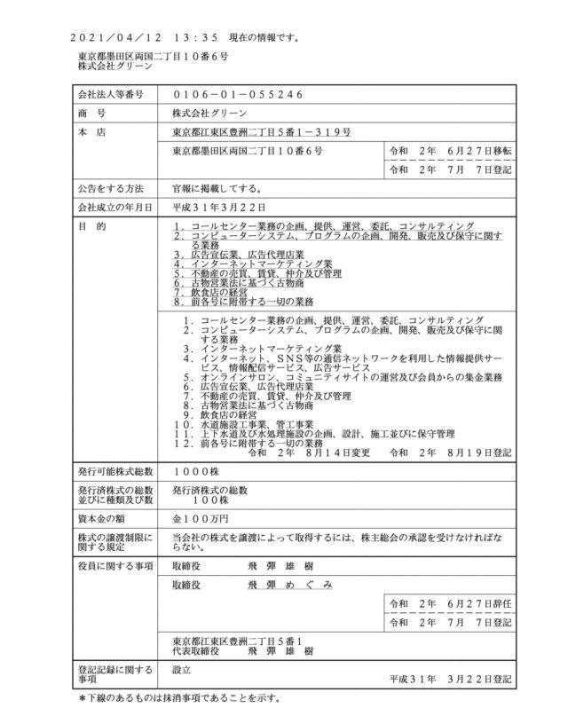 アトペイ運営会社の登記簿謄本を公開