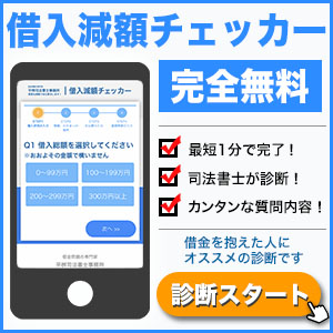平柳司法書士事務所_借入減額チェッカー