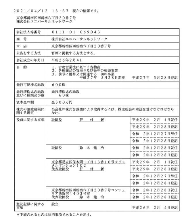 バンドルペイ運営会社の登記簿謄本を公開