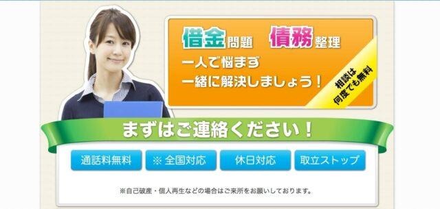東京ロータス法律事務所はどんなトコ?雰囲気は?