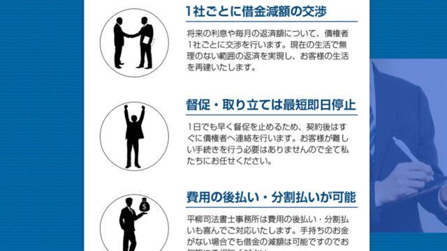 平柳司法書士事務所_強み