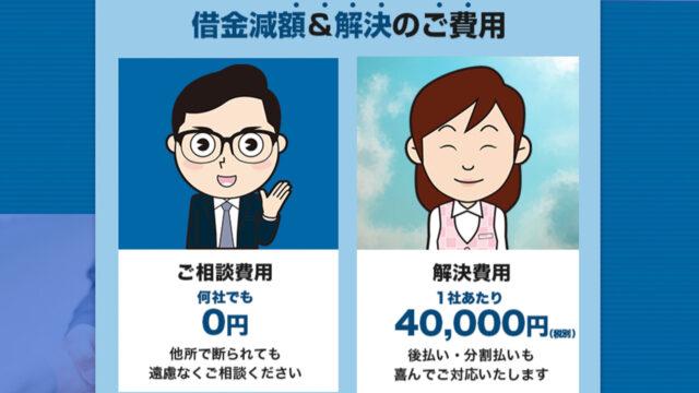 平柳司法書士事務所_費用