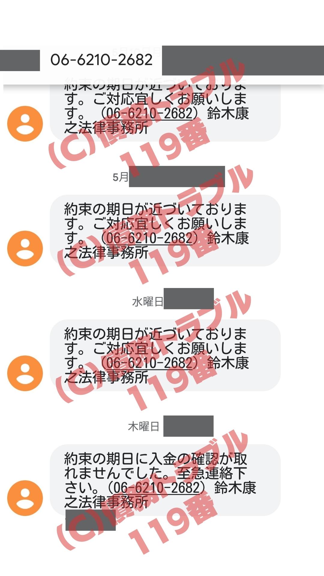 鈴木康之法律事務所からの督促メール2