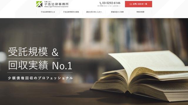 子浩法律事務所 サイトTOP