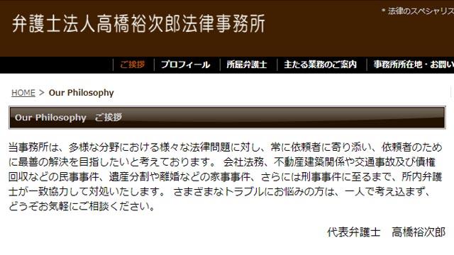 高橋裕次郎法律事務所_TOPページ