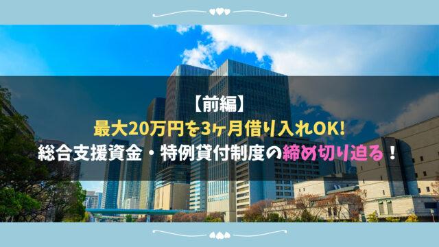 【前編】最大20万円を3ヶ月借り入れOK!総合支援資金・特例貸付制度の締め切り迫る!