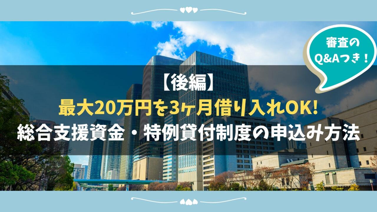 【後編】最大20万円を3ヶ月借り入れOK!総合支援資金・特例貸付制度の申込み方法・Q&Aまとめ