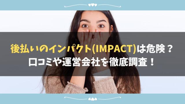 後払いのインパクト(IMPACT)は危険?口コミや運営会社を徹底調査!