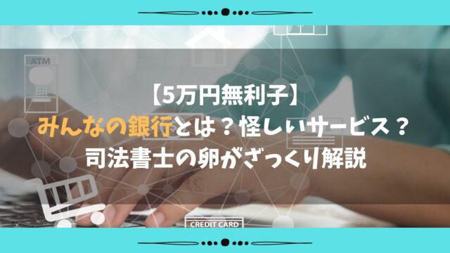 【5万円無利子】みんなの銀行とは?怪しいサービス?司法書士の卵がざっくり解説