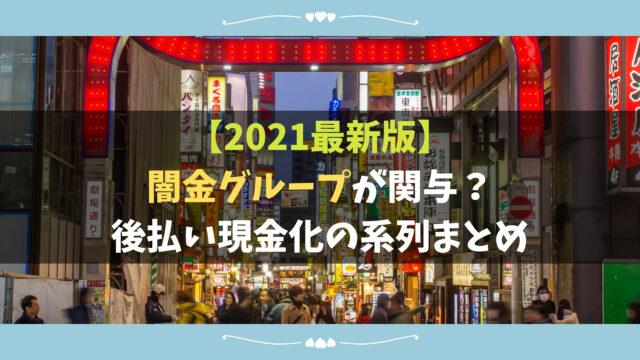 【2021最新版】闇金グループが関与?後払い現金化の系列まとめ
