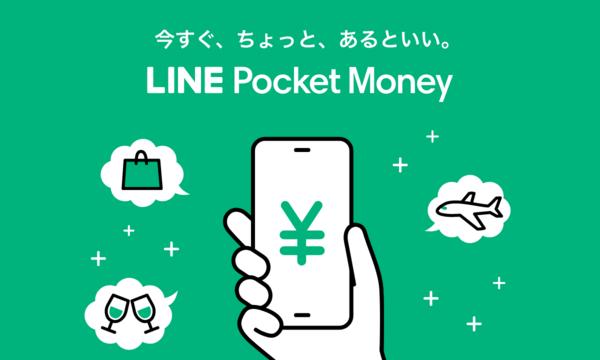 LINEポケットマネー会社