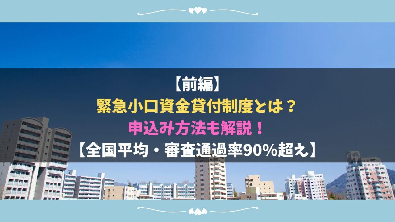 【前編】緊急小口資金貸付制度とは?申込み方法も解説!【全国平均・審査通過率90%超え】