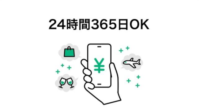 LINEポケットマネー審査