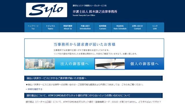 鈴木康之法律事務所 サイトTOP