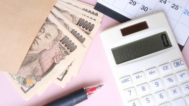 お金の工面を考える