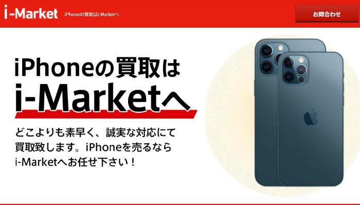i-market(アイマーケット)会社情報